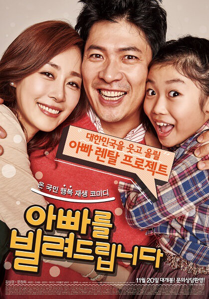 Dad for Rent Movie Poster, 2014 film