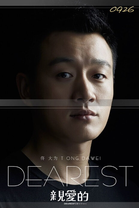 Dearest Movie Poster, 2014, Tong Dawei