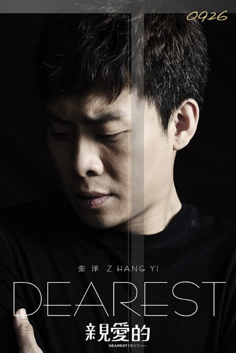 Dearest Movie Poster, 2014, Zhang Yi