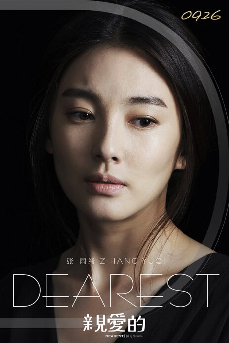 Dearest Movie Poster, 2014, Kitty Zhang
