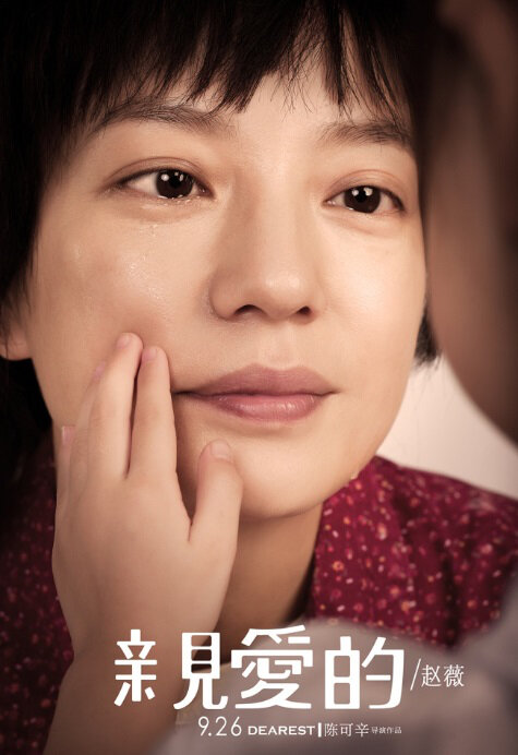 Dearest Movie Poster, 2014, Zhao Wei