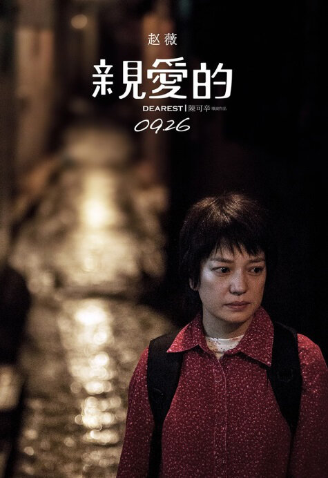 Photos from Dearest (2014) - Movie Poster - 7 - Chinese Movie