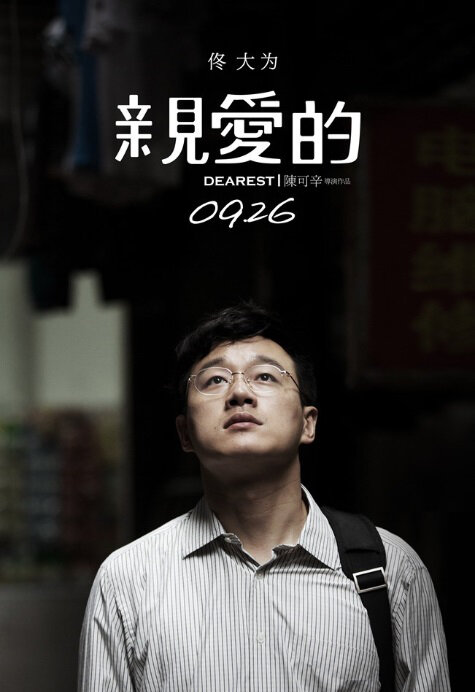 Photos from Dearest (2014) - Movie Poster - 9 - Chinese Movie