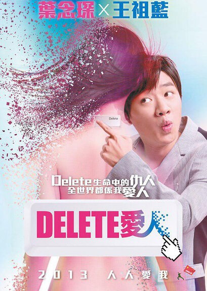 Delete My Love Movie Poster, 2014