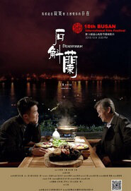 Dendrobium Movie Poster, 2014, China Film