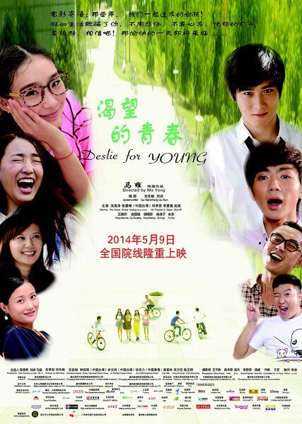 Deslie for Young Movie Poster, 2014 Chinese film