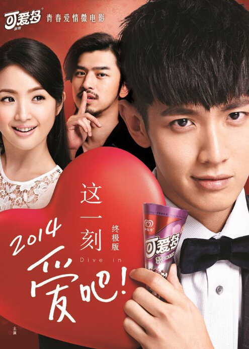 Dive in 2014 Movie Poster, 2014 taiwan movie