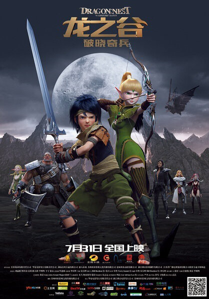Dragon Nest: Warriors' Dawn Movie Poster, 2014 Chinese film