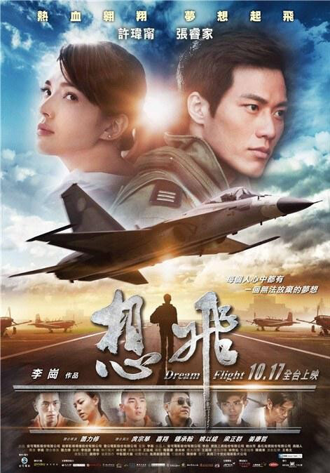 Dream Flight Movie Poster, 2014
