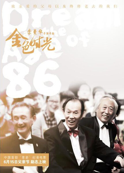 Dream at the Age of 86 Movie Poster, 2014