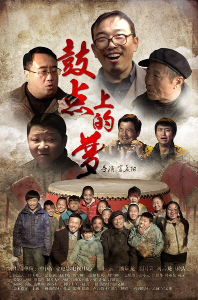 Dream on Drum Movie Poster, 2014 chinese movie