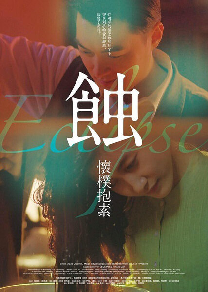 Eclipse Movie Poster, 2014 Chinese movie