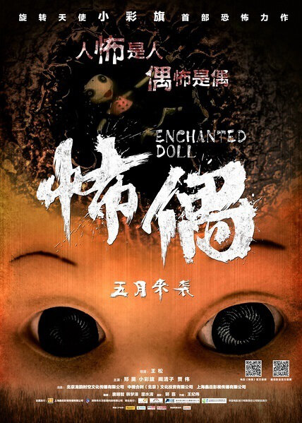 Enchanted Doll Movie Poster, 2014