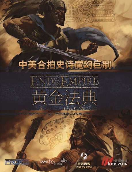 End of an Empire Movie Poster, 2014