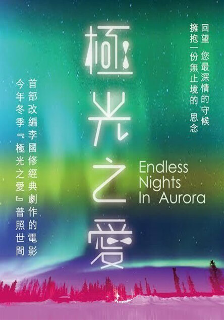 Endless Nights in Aurora Movie Poster, 2014