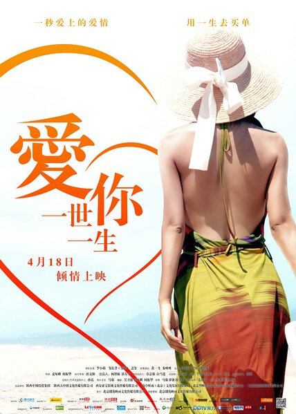 Eternal Love Movie Poster, 2014 Chinese film