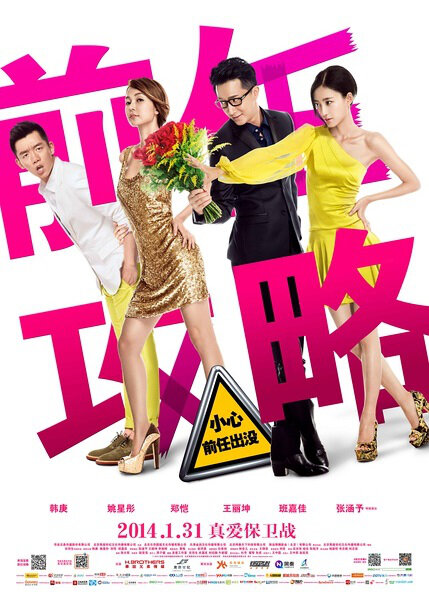 Ex Files Movie Poster, 2014 Chinese Romantic Comedies