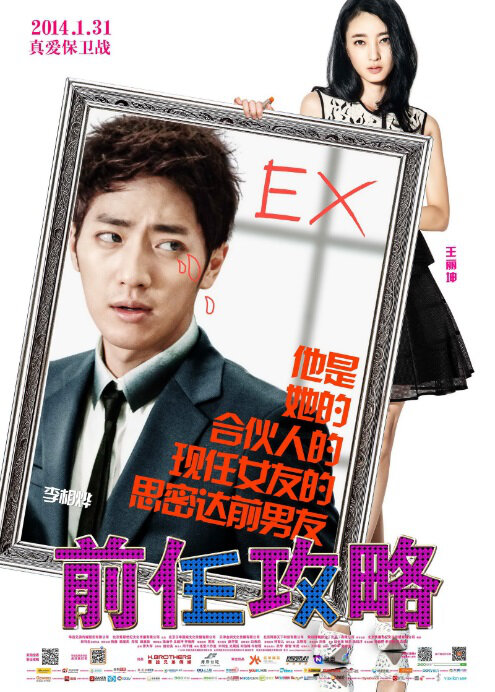 Ex Files Movie Poster, 2014