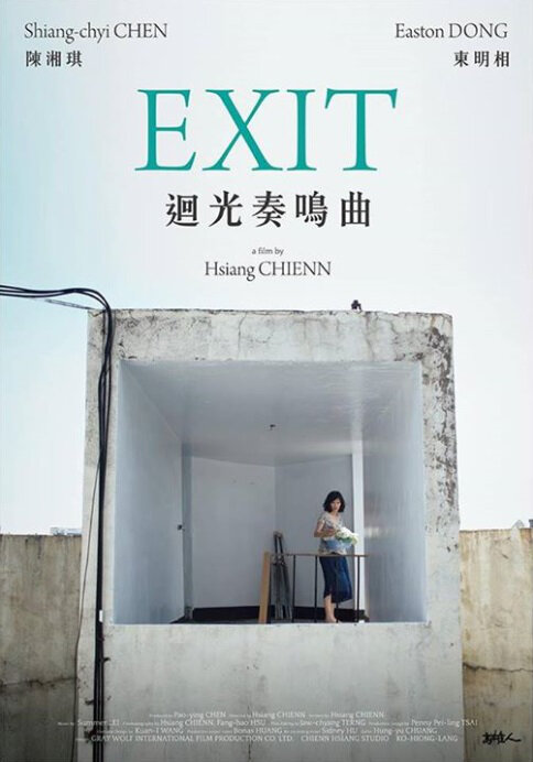 Exit Movie Poster, 2014