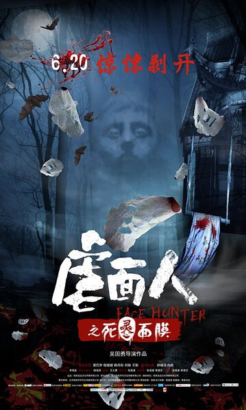 Face Hunter Movie Poster, 2014