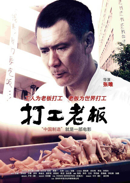 Factory Boss Movie Poster, 2014 chinese movie