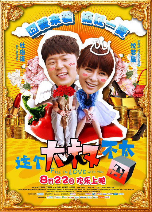 Fall in Love with You Movie Poster, 2014
