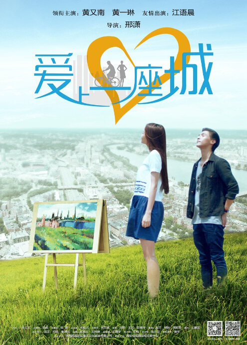 Falling in Love with a City Movie Poster, 2014 Chinese movie