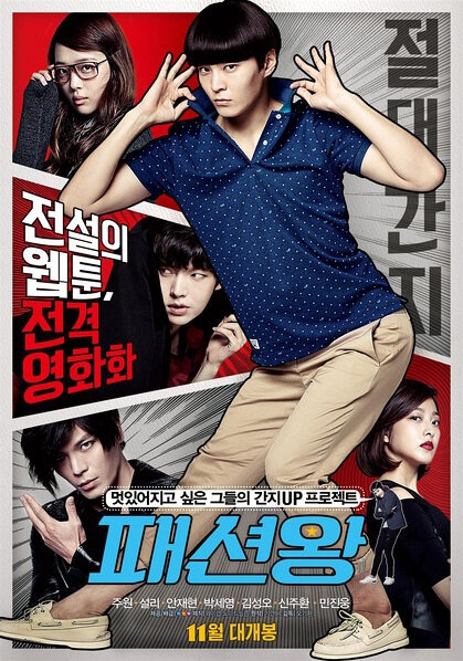 Fashion King Movie Poster, 2014 film