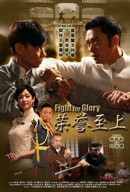 Fight for Glory Movie Poster, 2014 chinese movie