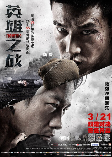 Fighting Movie Poster, 2014 chinese action movie