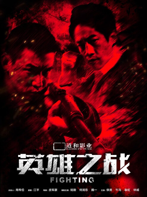 Fighting Movie Poster, 2014