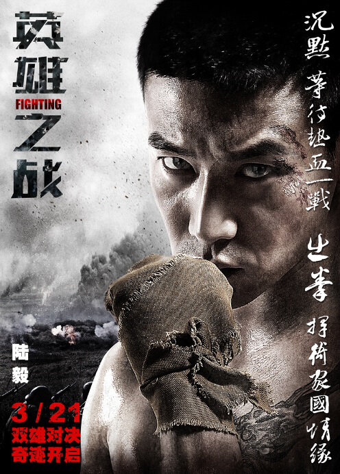 Fighting (2014)