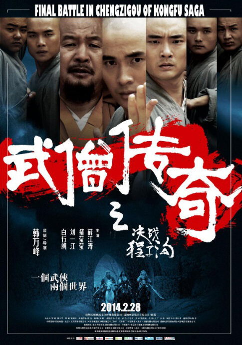 Final Battle in Chengzigou of Kongfu Saga Movie Poster, 2014 Adventure movie