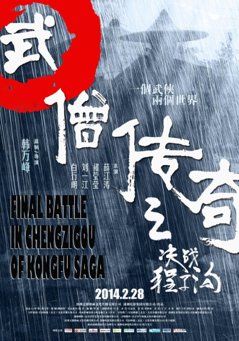 Final Battle in Chengzigou of Kongfu Saga Movie Poster, 2014