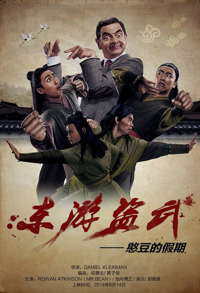 Fist of Bean Movie Poster, 东游盗武之憨豆的假期 2014 Chinese film