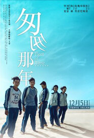 Fleet of Time Movie Poster, 2014 chinese movie