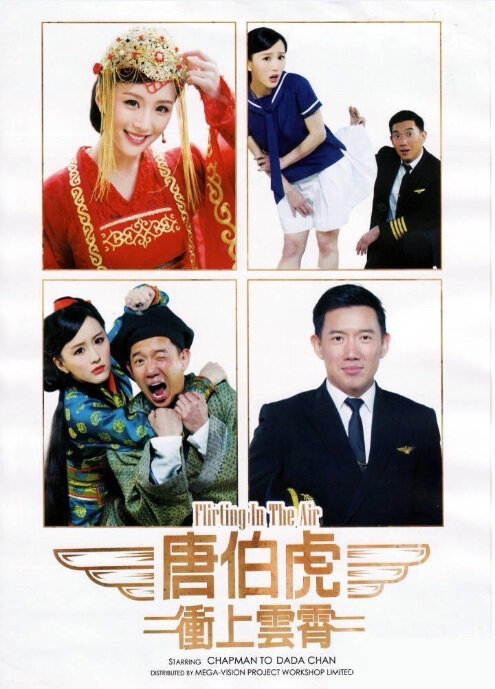 Flirting in the Air Movie Poster, 2014