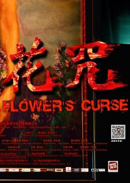 Flower's Curse Movie Poster, 2014