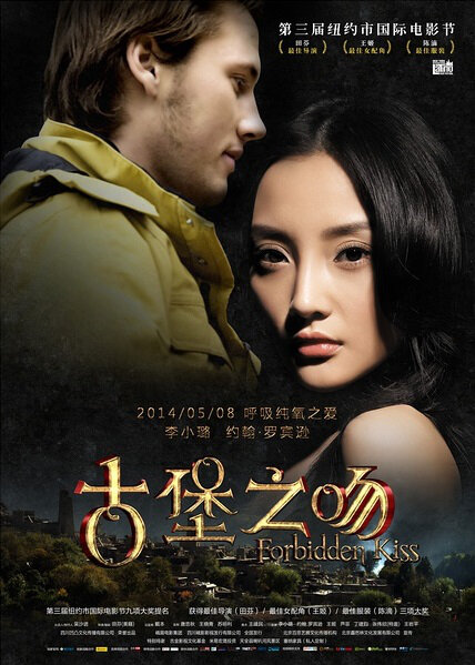 Forbidden Kiss Movie Poster, 2014, Li Xiaolu