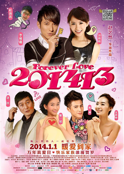 Forever Love 201413 Movie Poster, 2014 Chinese Romantic Comedies