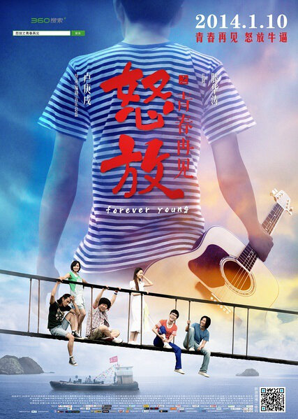 Forever Young Movie Poster, 2014 chinese film list
