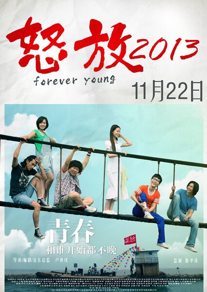 Forever Young Movie Poster, 2014, Liu Zi