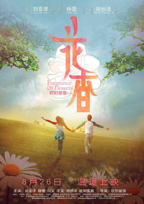Fragrance of Flowers Movie Poster, 2014 chinese movie
