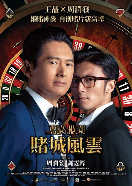 From Vegas to Macau Movie Poster, 2014 chinese action movie