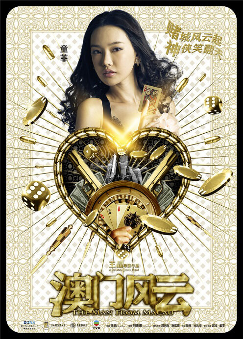 From Vegas to Macau Movie Poster, 2014, Kimmy Tong