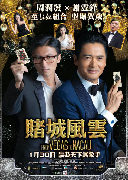 From Vegas to Macau Movie Poster, 2014