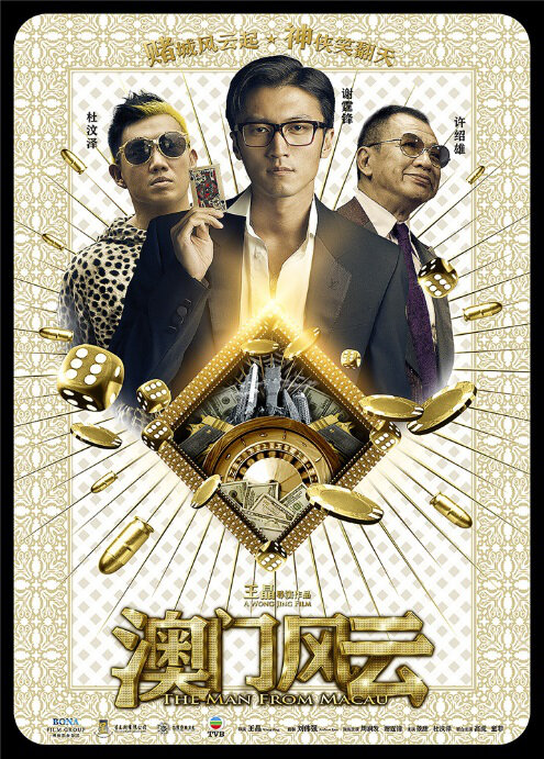 From Vegas to Macau Movie Poster, 2014, Benz Hui Shiu-Hung