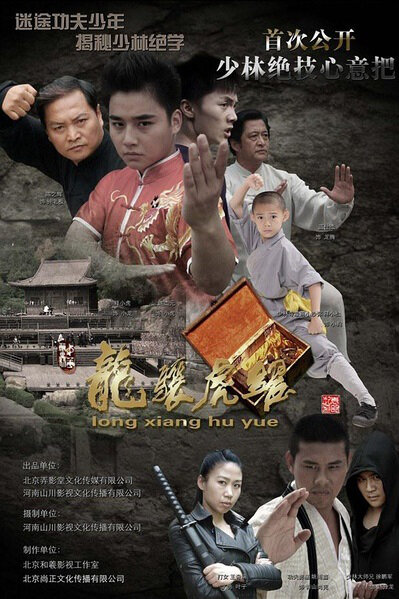 Galloping Dragon Leaping Tiger Movie Poster, 2014 Chinese movie