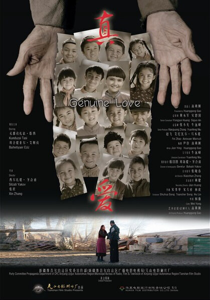 Genuine Love Movie Poster, 2014 chinese movie