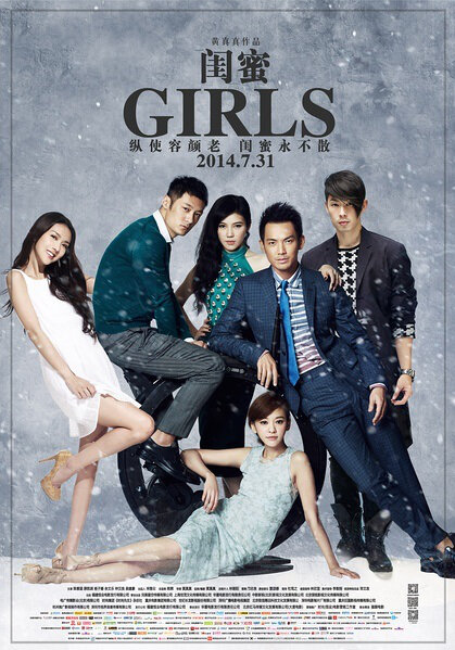 Girls Movie Poster, 2014 movies